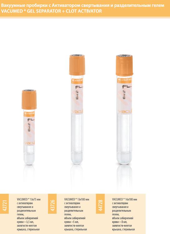 VACUMED® Вакуумные пробирки с Активатором свертывания и разделительным гелем F.L.Medical