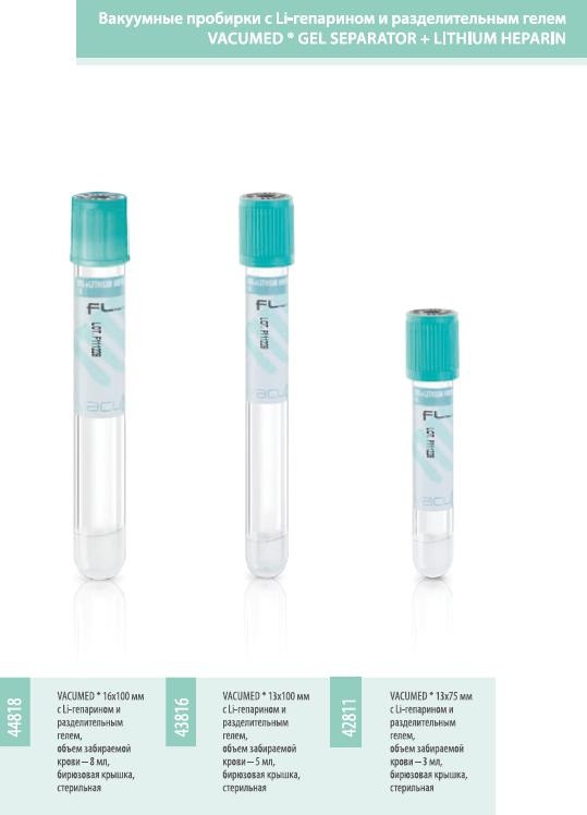 VACUMED® Вакууумные пробирки с Литий Гепарином и разделительным гелем F.L.Medical